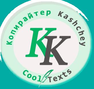 cool-texts