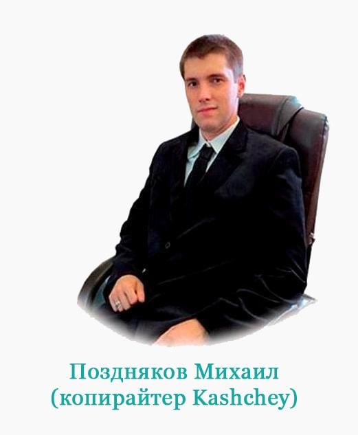 Поздняков Михаил (копирайтер Kashchey)