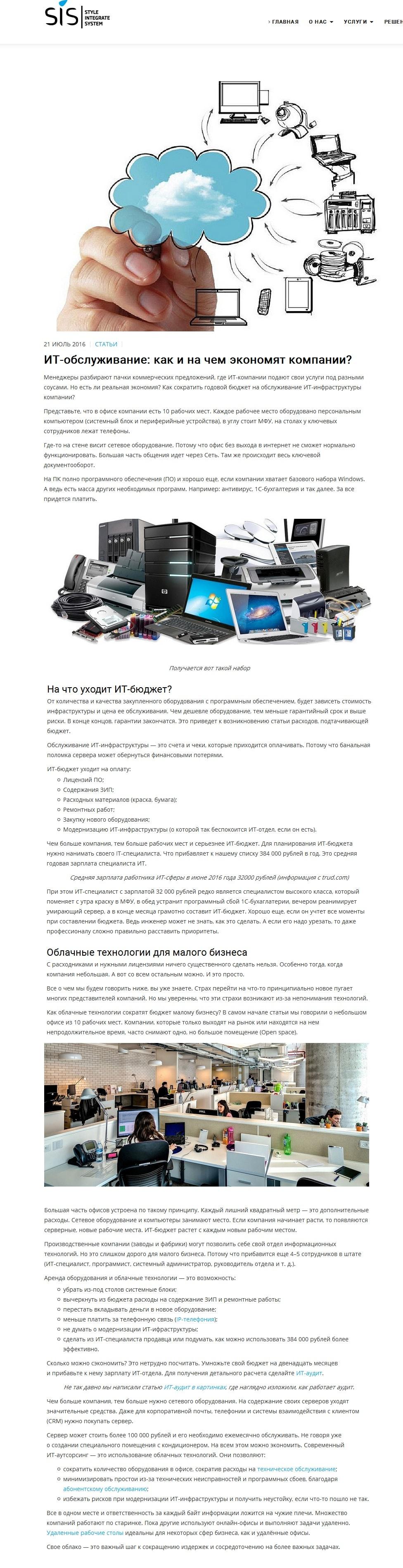 SEO текст для сайта ИТ-услуг