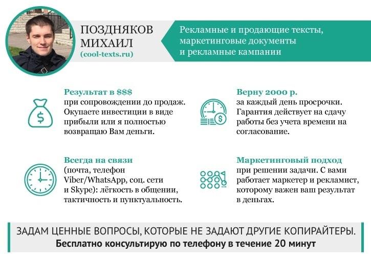 Копирайтер Поздняков Михаил (kashchey)