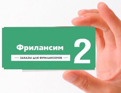 фрилансим 2.php