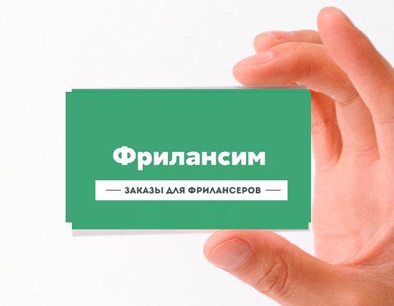 Ошибки копирайтеров на freelansim.ru