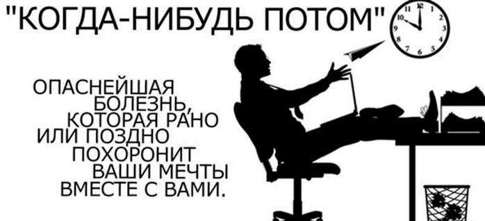 Психология достижения цели