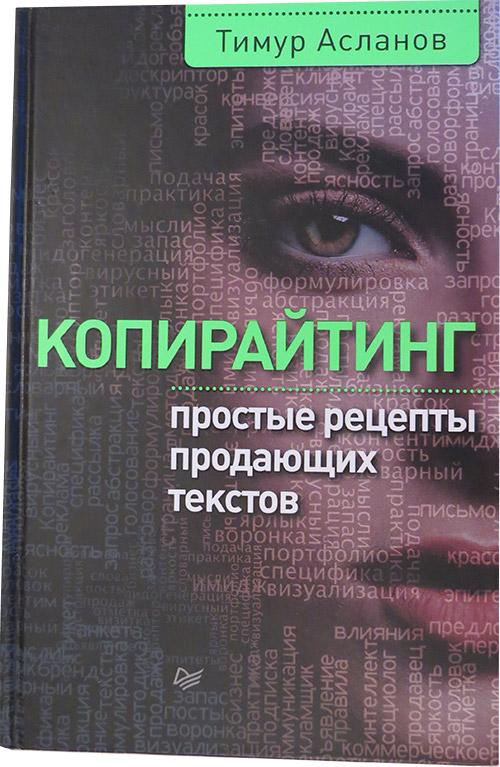 """Книга """"Копирайтинг, простые рецепты продающих текстов"""""""
