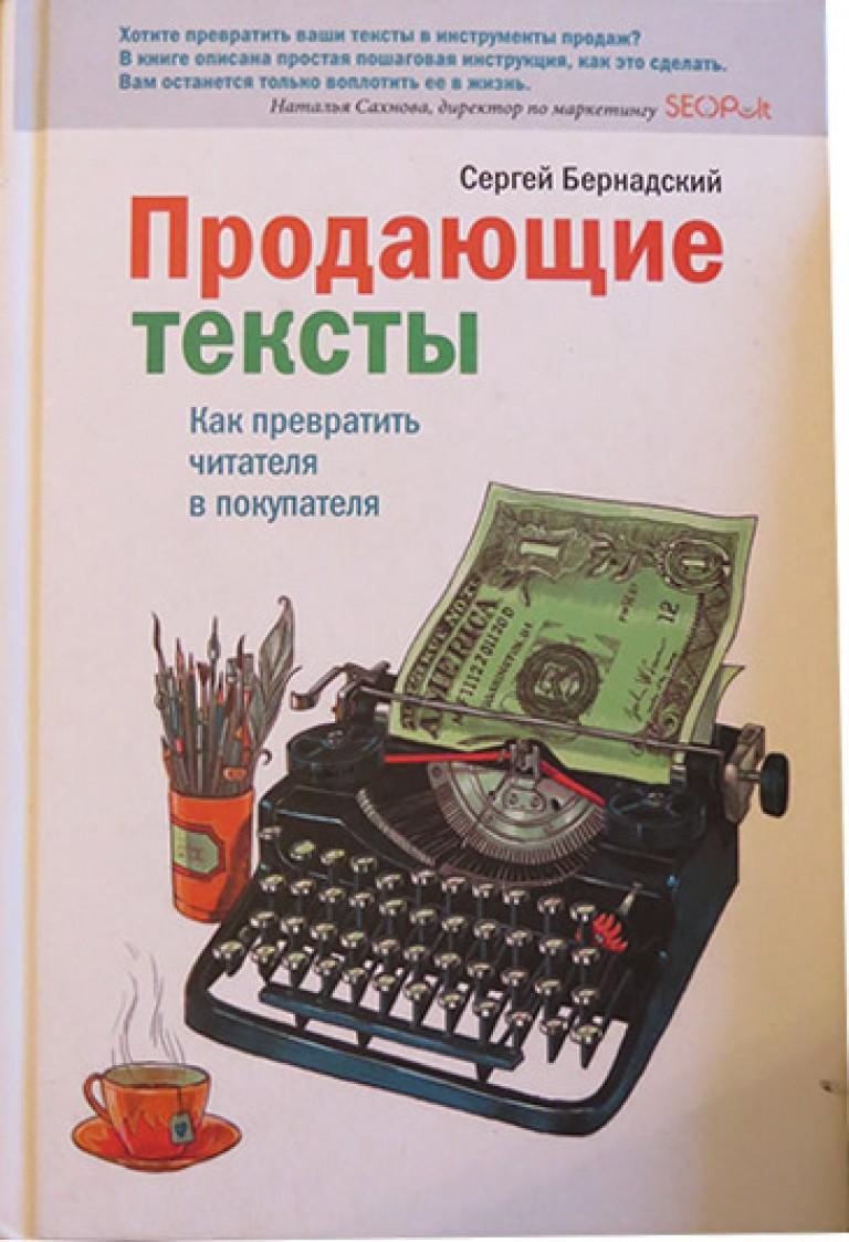 Книга продающие тексты