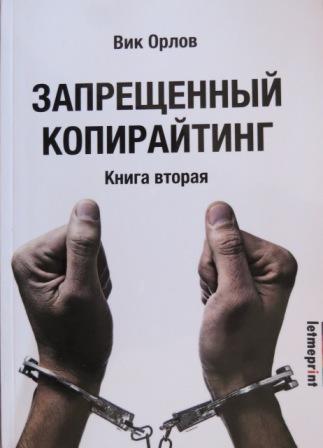 Запрещённый копирайтинг Вик Орлов
