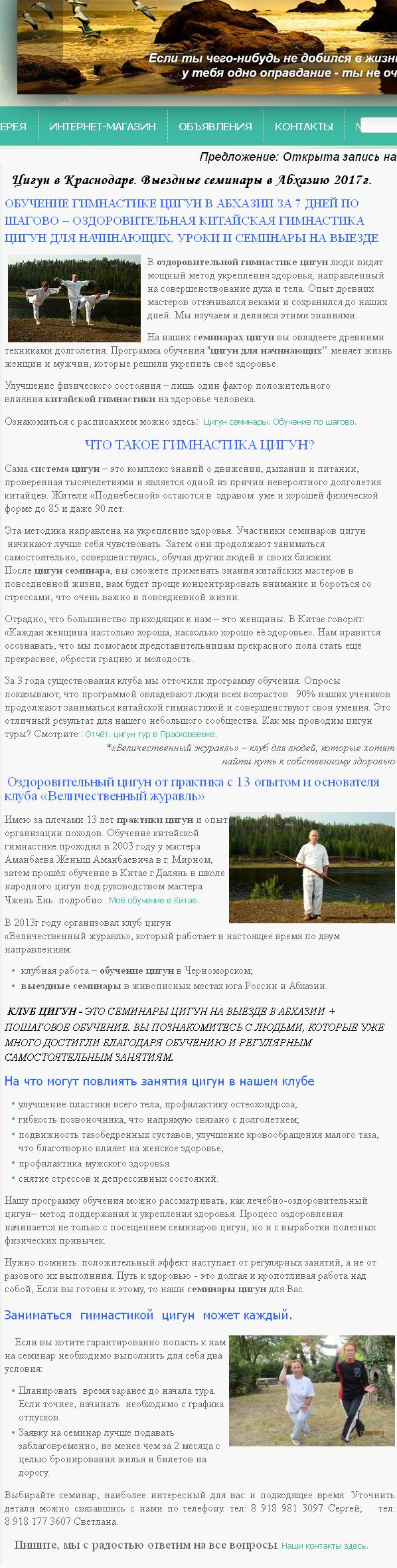 Главная страница - цигун-min