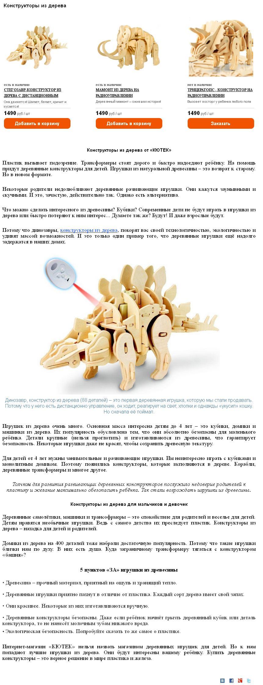 Конструктор из дерева-min2