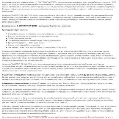 Пример текста о компании-min