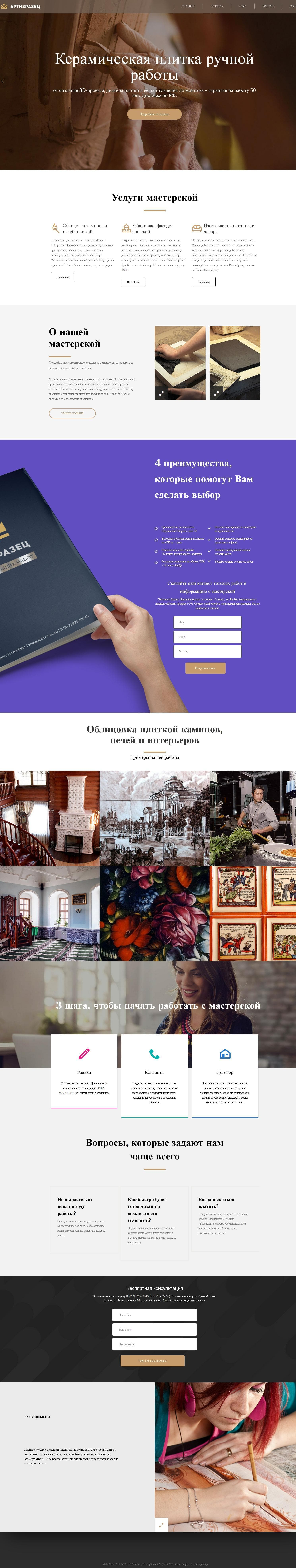Текст на главную страницу - керамическая плитка-min