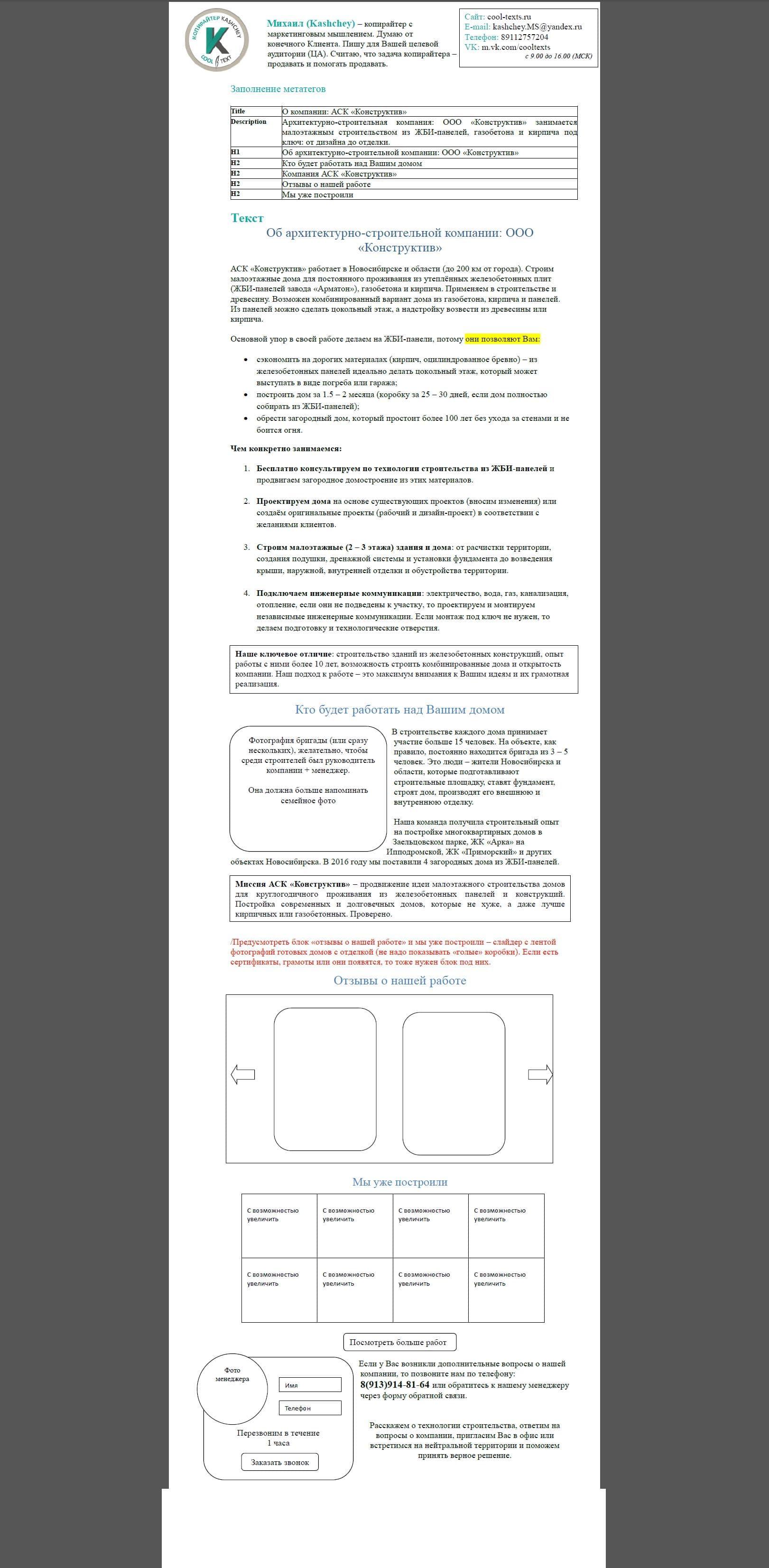 Текст о компании АСК Конструктив-min