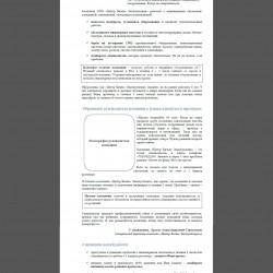 Текст о компании Центр Бизнес Эксплуатации-min