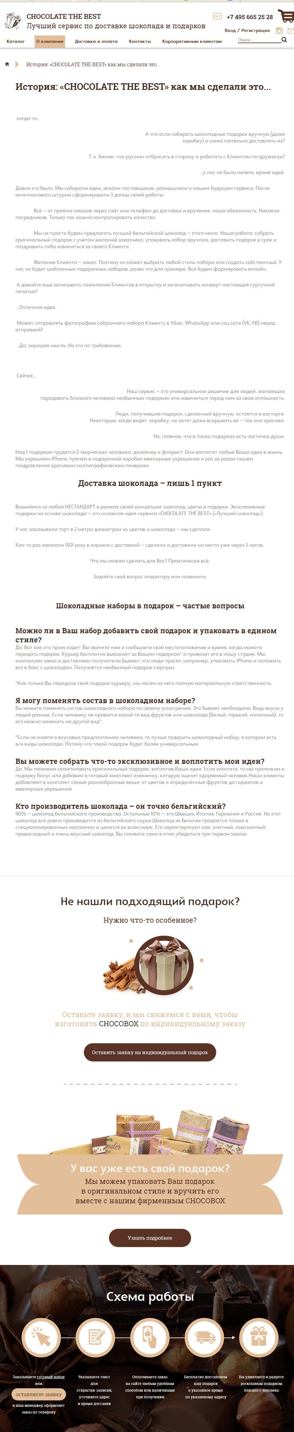 Текст о компании - Шоколад-min