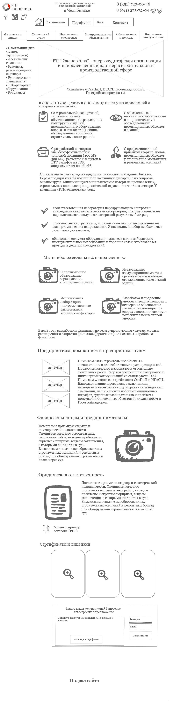 Текст о компании + структура. Прототип
