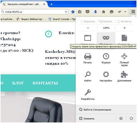 Как включить приватный поиск в Яндекс