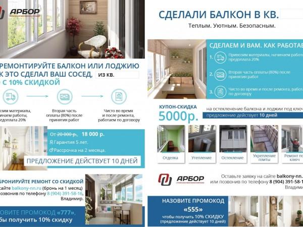 Рекламная листовка по ремонту балконов