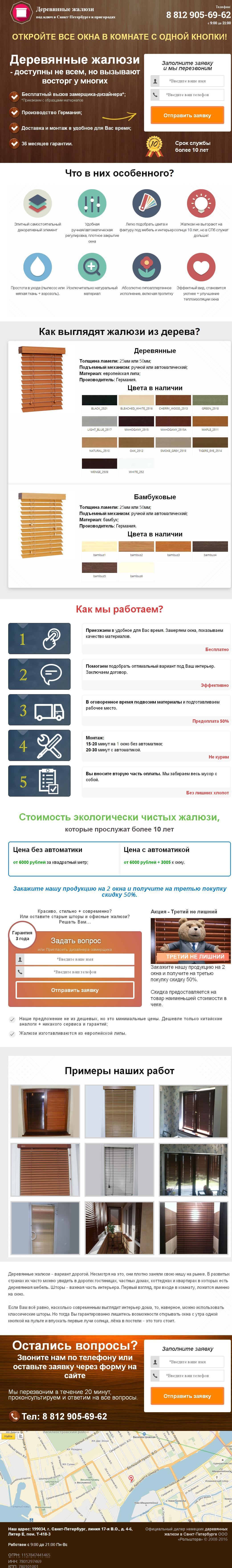 derevyannye-zhalyuzi-spb-min