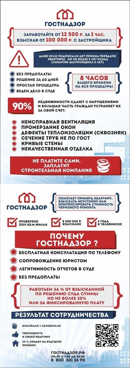 Листовка для строительной компании