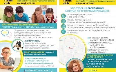 Рекламная листовка для детского клуба