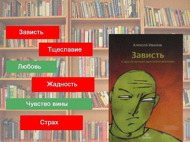 """Книга """"Зависть"""" отзыв"""