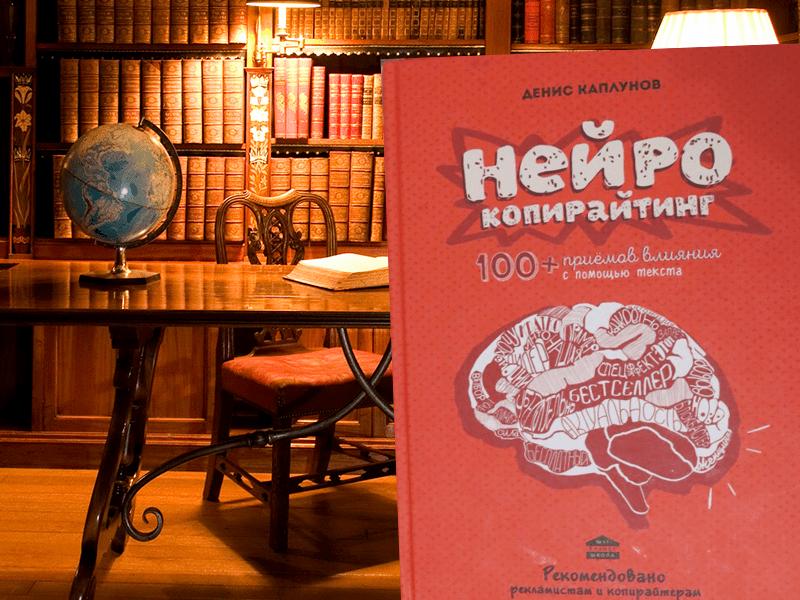 Отзыв на книгу Нейрокопирайтинг - автор Денис Каплунов