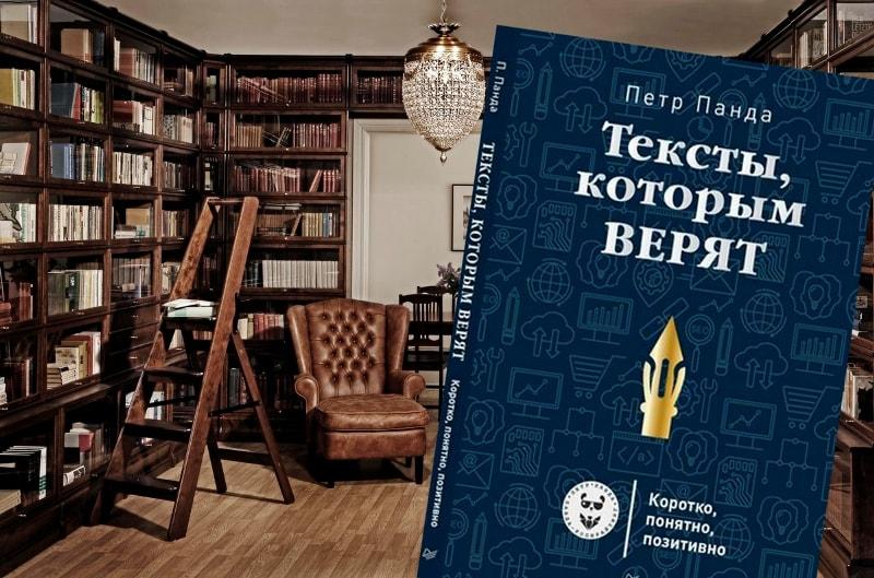 Отзыв: Тексты, которым верят: книга Петра Панды