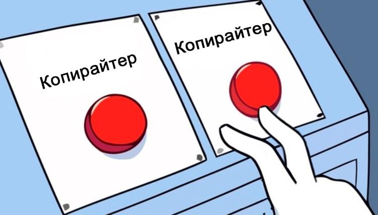 Как выбрать копирайтера