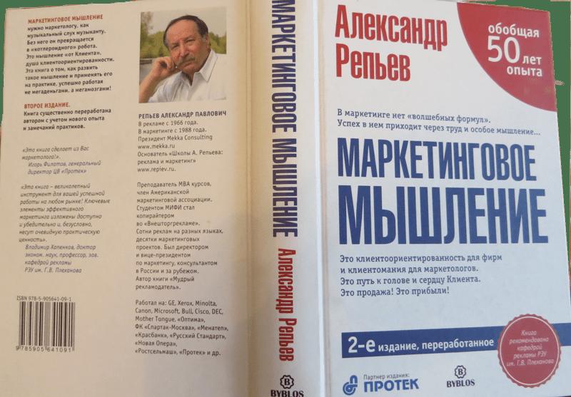Маркетинговое мышление книга Александра Репьева