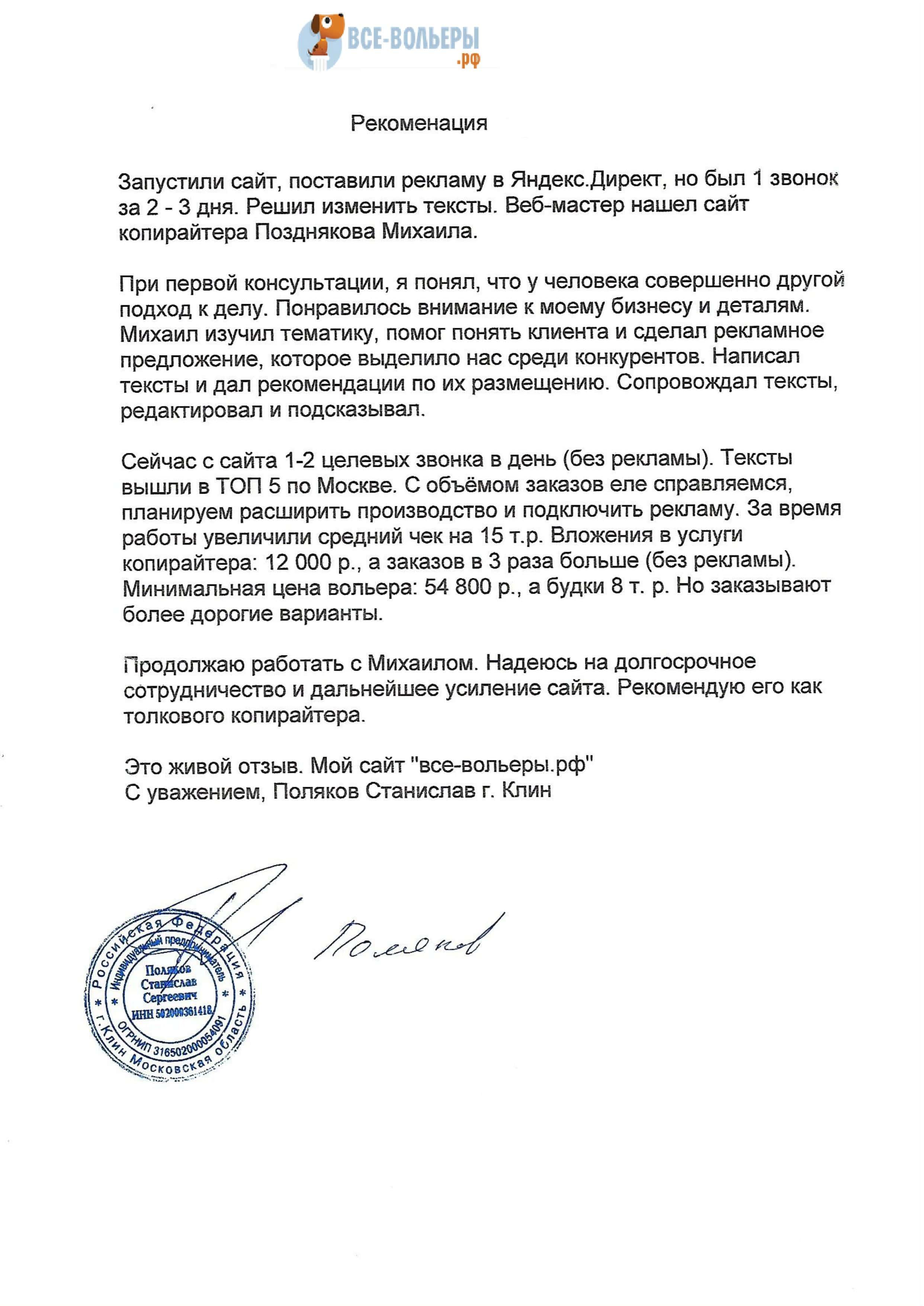 Рекомендация Поздняков Михаил (копирайтер)-min