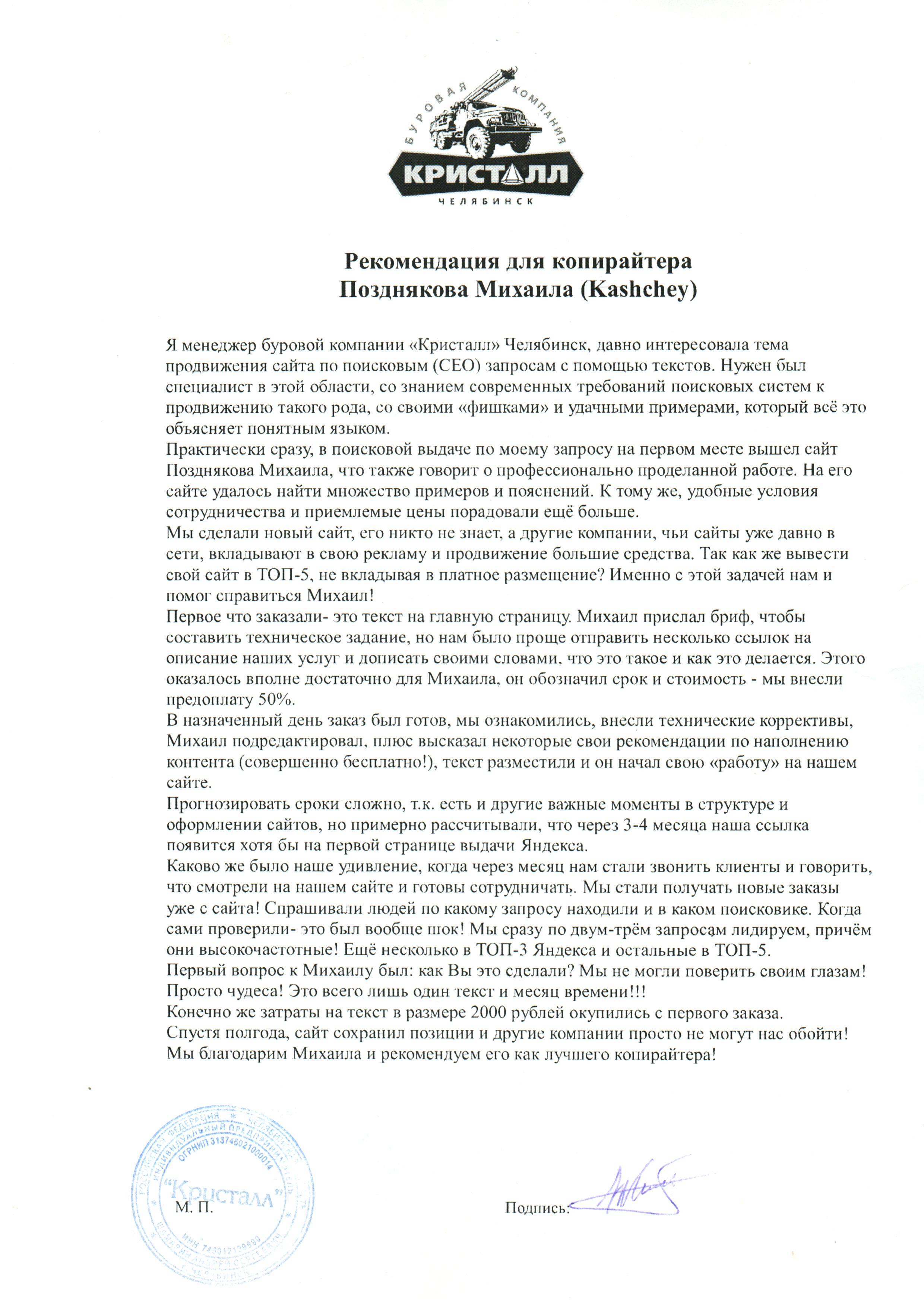 Поздняков Михаил Сергеевич копирайтер отзывы рекомедация