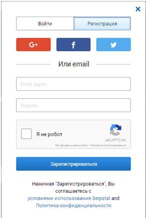 Сервис «Serpstat» регистрация