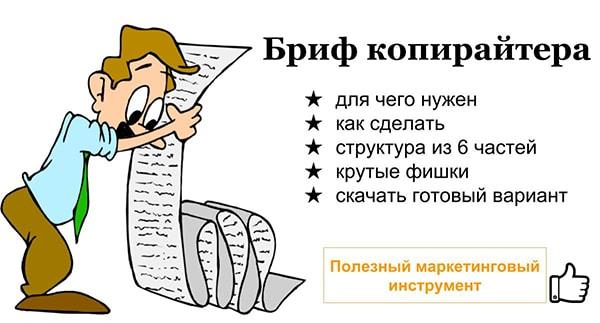 Как сделать бриф копирайтеру, пример