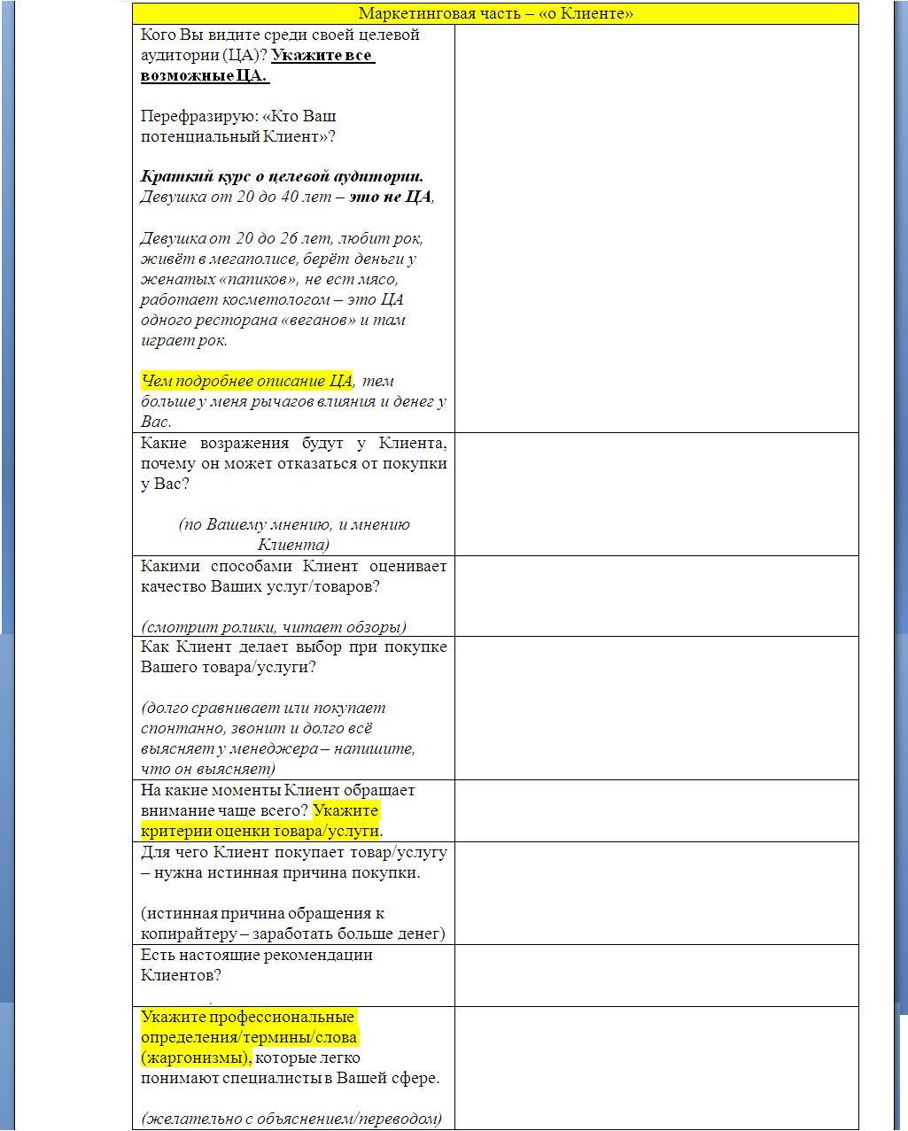 Скачать пример брифа копирайтера