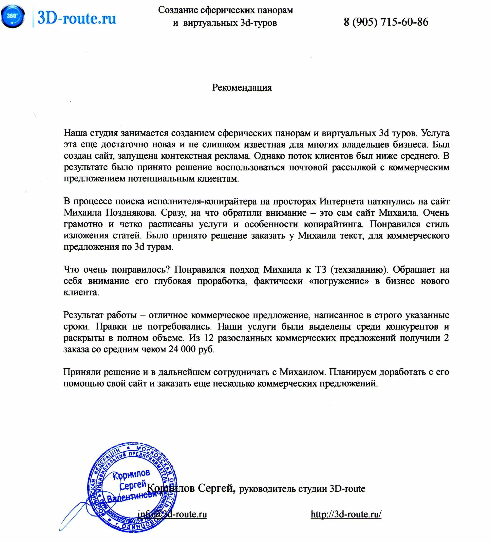 Отзыв Сергея 2и-min