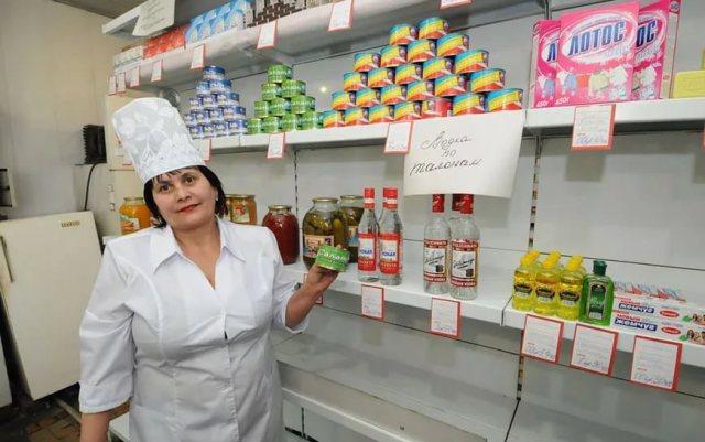 Магазин в СССР