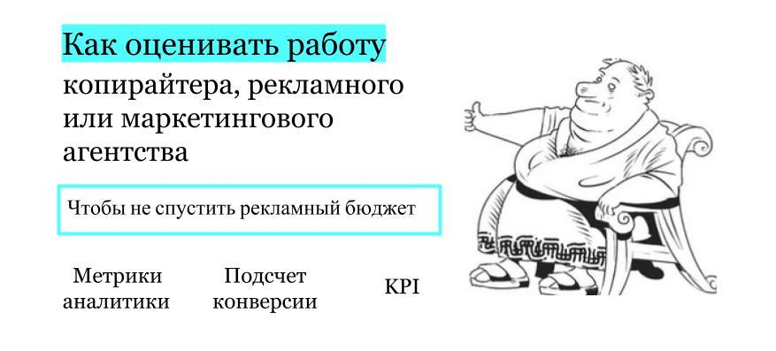 KPI копирайтера