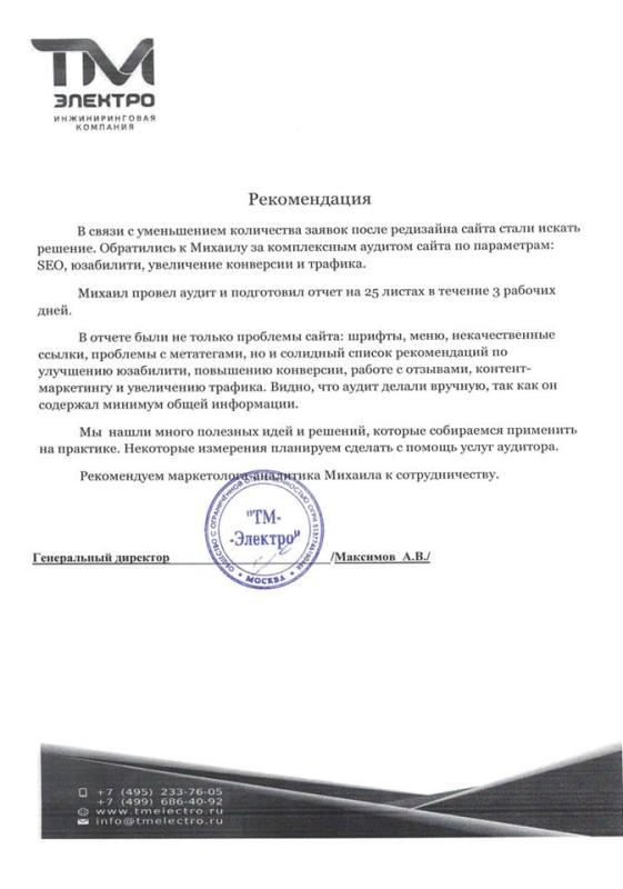 Аудит сайта Поздняков Михаил отзыв