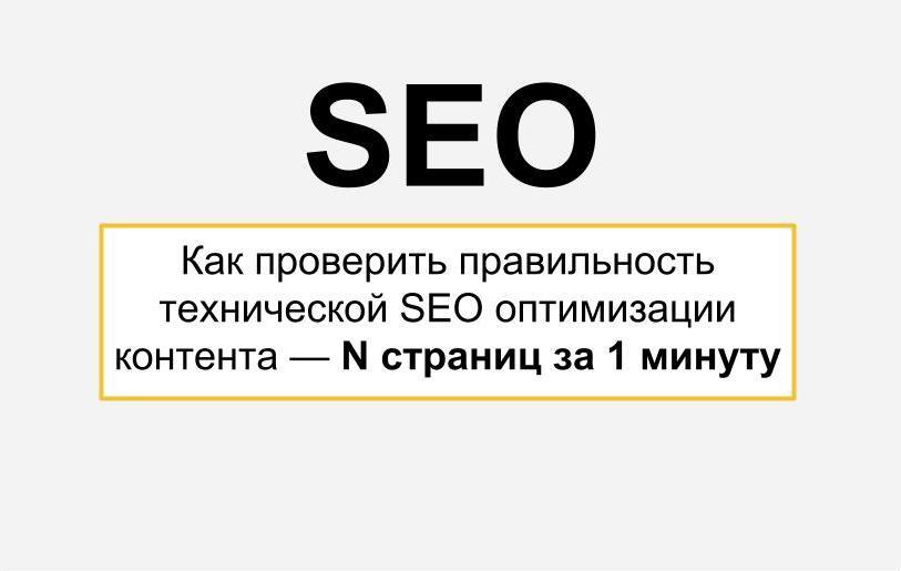 Как проверить правильность технической SEO оптимизации контента