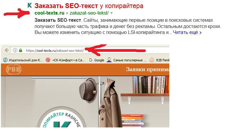 URL-страницы для продвижения сайта в поиске