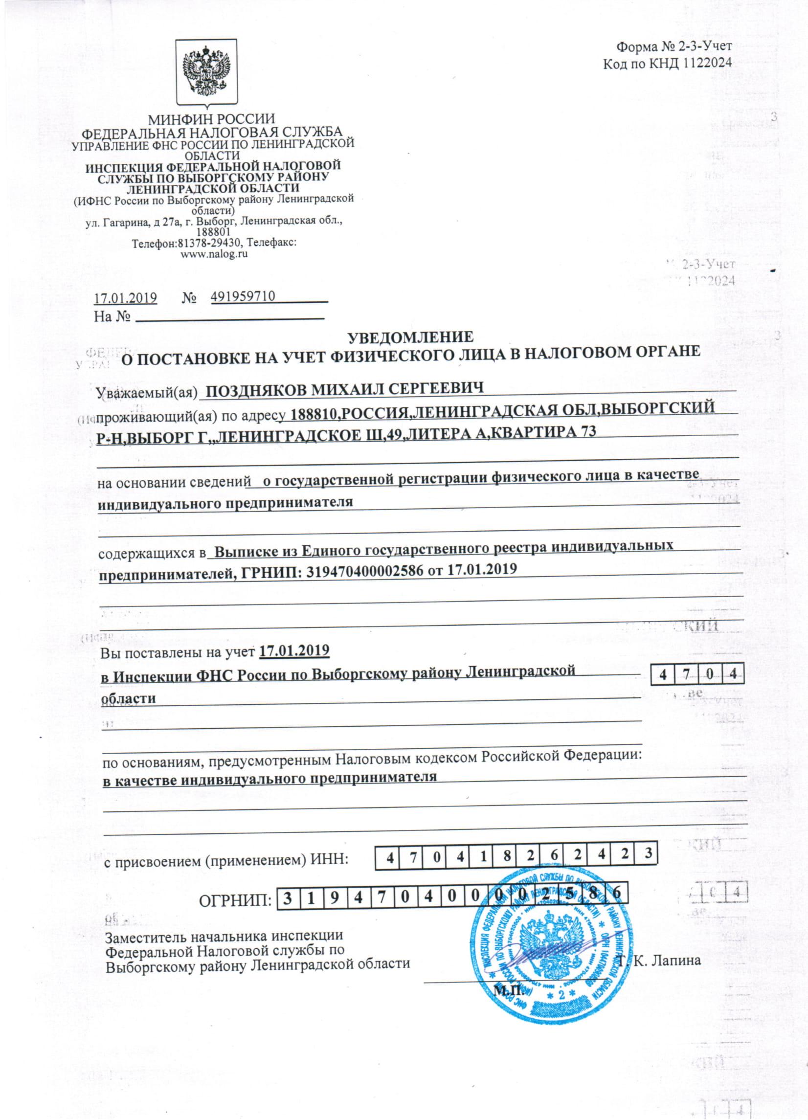 ОГРН Поздняков Михаил Сергеевич