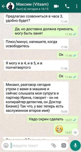 Отзыв о копирайтере Поздняков Михаил