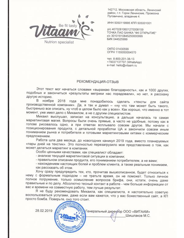 Vitaam отзыв о копирайтер Позднякове Михаиле
