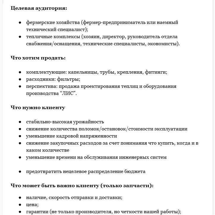 Сбор информации для написания коммерческого предложения