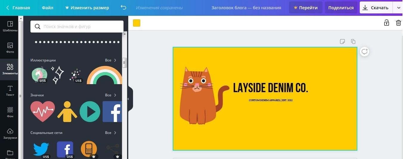 Создаем дизайн в онлайн-сервисе