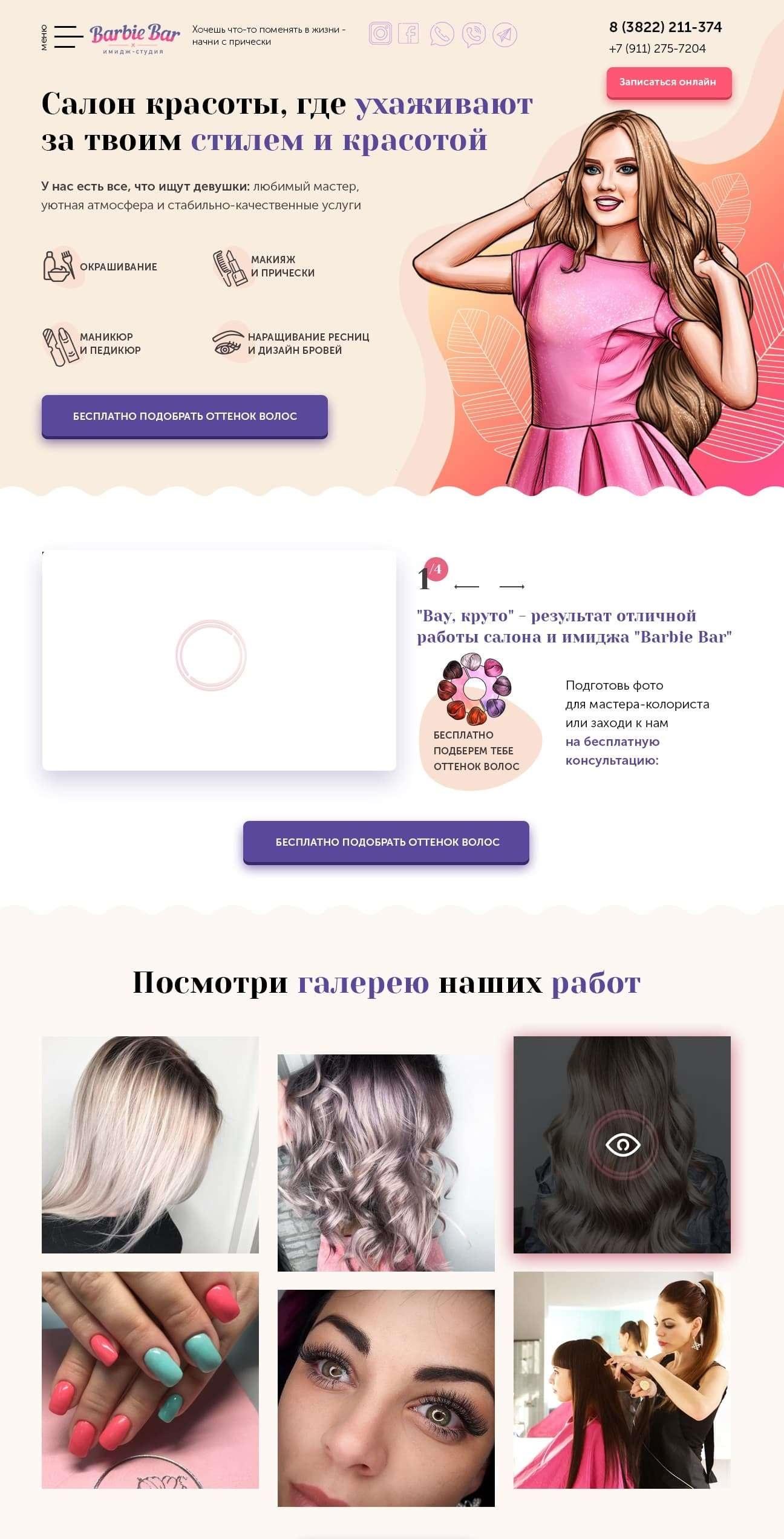 Пример главной страницы сайта для салона красоты