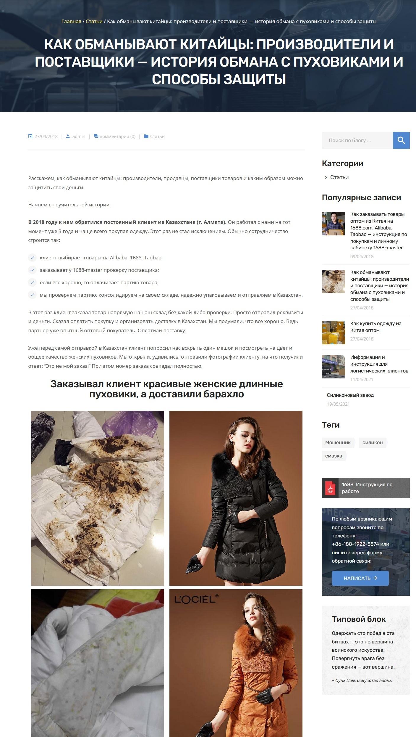 Пример статьи для блога поставщика