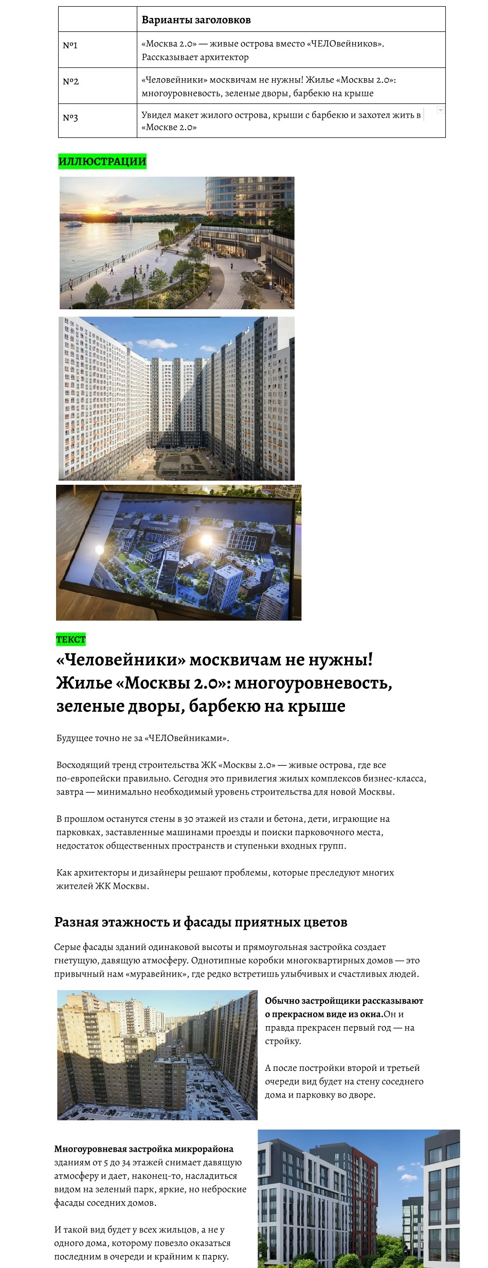 Пример статьи для Яндекс. Дзен