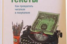 Рецензия на книгу Сергея Бернадского «Продающие тексты»