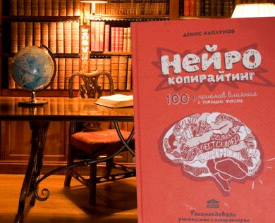 «Нейрокопирайтинг» – неполная рецензия на книгу Дениса Каплунова