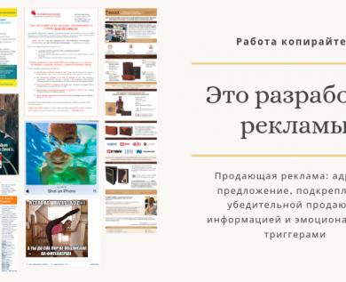 Как работает разработчик рекламы и копирайтер Поздняков Михаил
